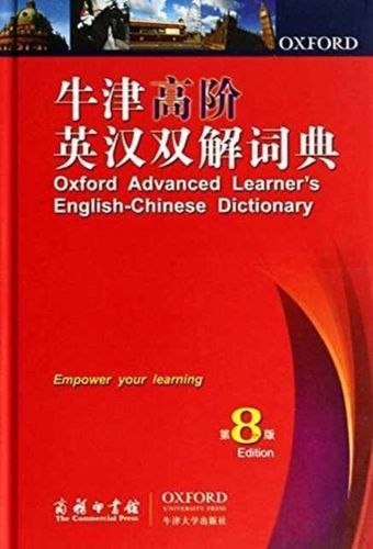9787100105279 image Oxford Advanced Learner's English-Chinese Dictionary (8th ed.)