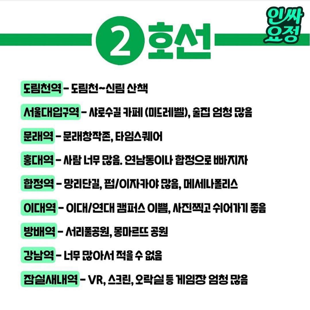地鐵旅遊 ♥ 首爾地鐵❷號線約會路線推薦!
