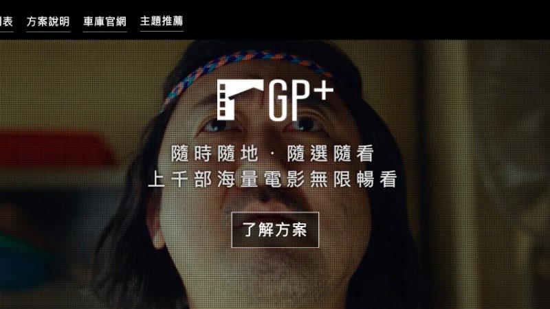 車庫娛樂 ♥ GP+影音平台,海量電影讓你在家輕鬆暢看不留遺憾!(內文提供15天免費無限看優惠序號可兌換)