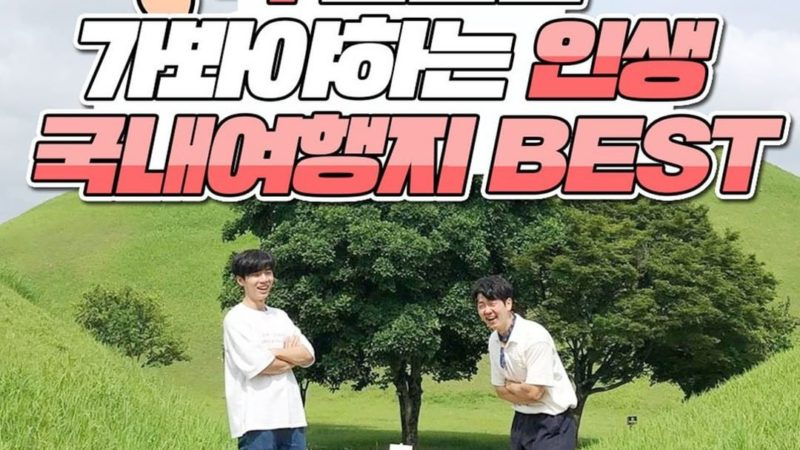 旅遊指南 ♥ 人生一定要去一次的韓國國內旅遊地BEST100!#活著就必須 #一起去這裡吧