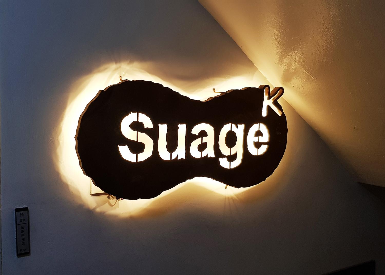 弘大站 ♥ Suage K,來自北海道札幌的靈魂食物~美味的傳統湯咖哩!