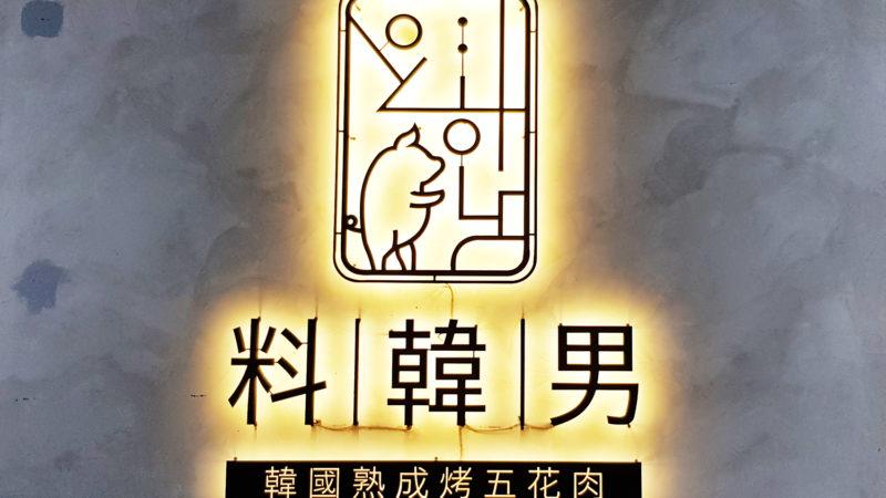 台北市忠孝敦化站 ♥ 料韓男韓國烤肉1號復興店,在家也能安心吃來自釜山的韓國烤肉!