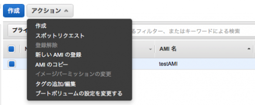 moving-account-create-ec2-from-ami