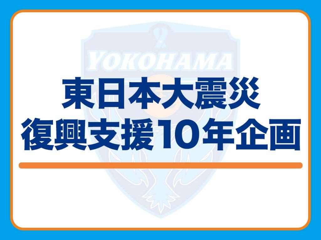東日本大震災復興支援10年企画