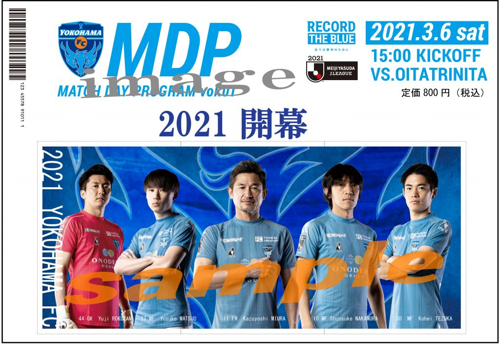 「MDP -MATCH DAY PROGRAM-」マッチデープログラム