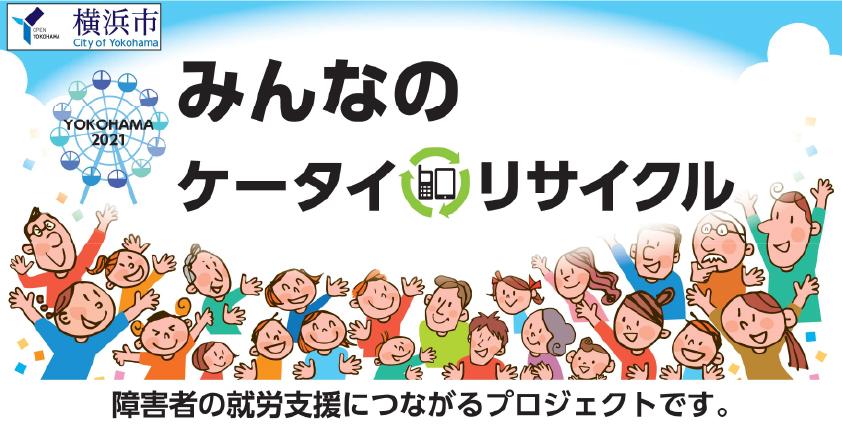 横浜市 みんなのケータイリサイクル!