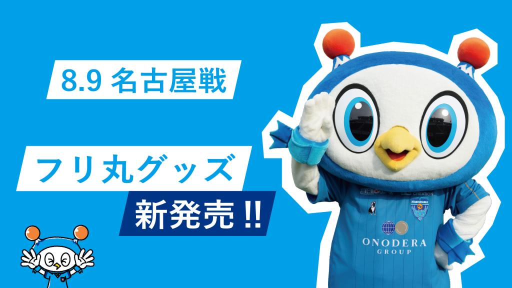 フリ丸 SUMMERグッズ発売!