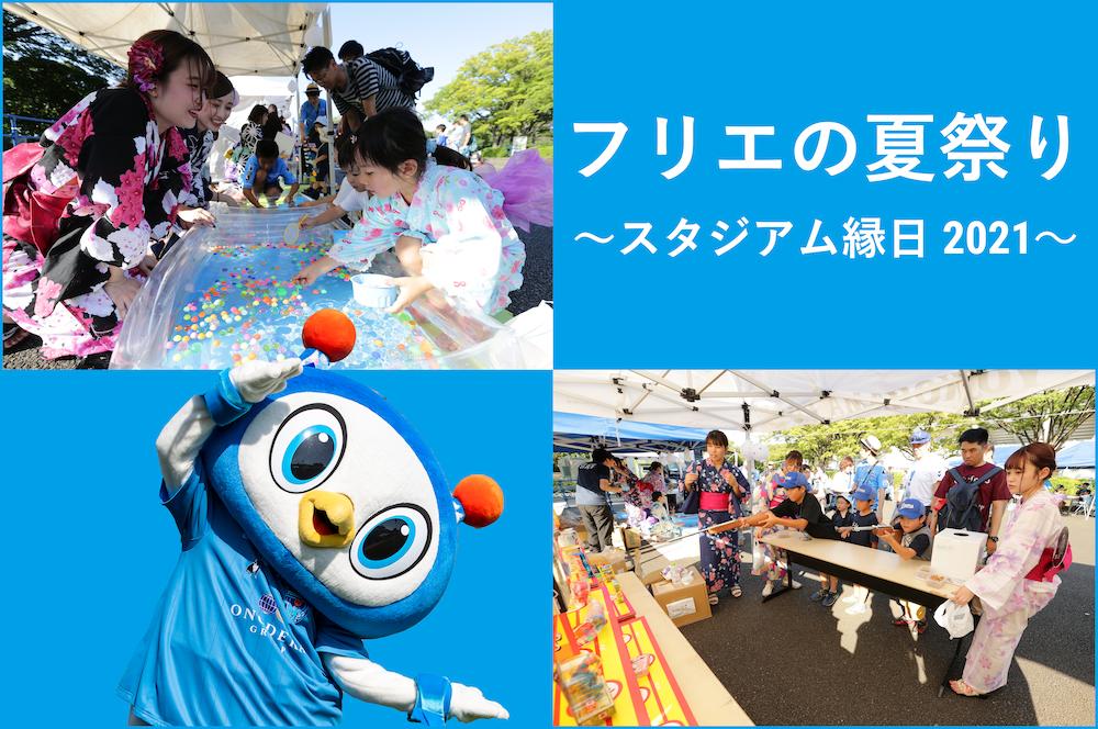 「フリエの夏祭り ~スタジアム縁日2021~」開催
