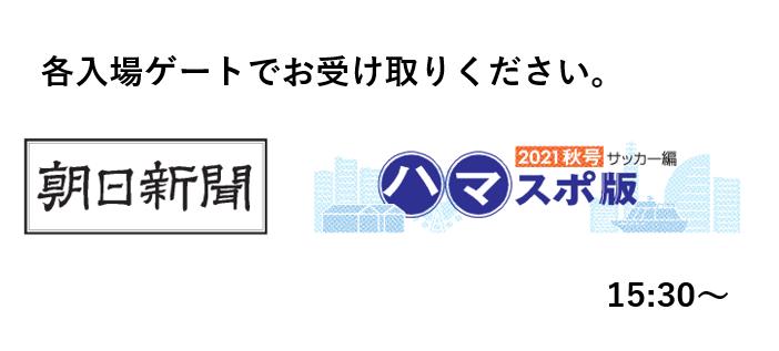朝日新聞号外配布