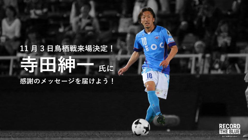寺田紳一氏に感謝のメッセージを届けよう!