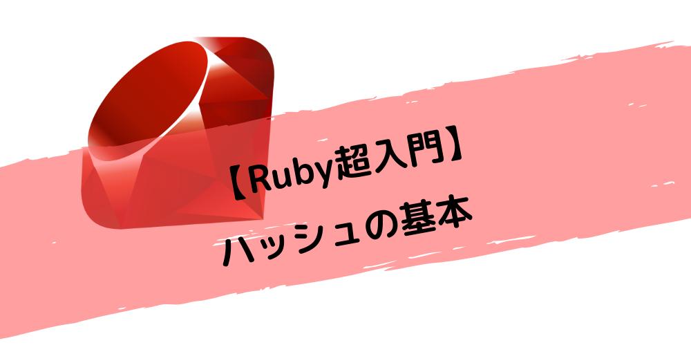 【Ruby超入門】ハッシュの基本