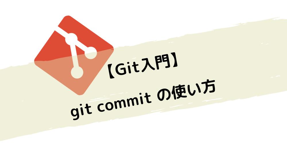 【Git入門】git commit の使い方