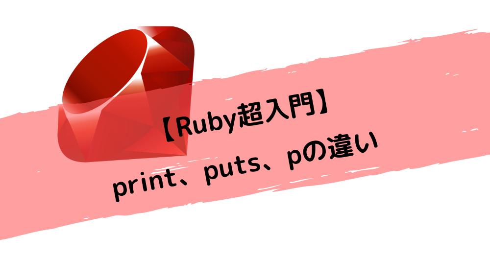 【Ruby超入門】print、puts、pの違い