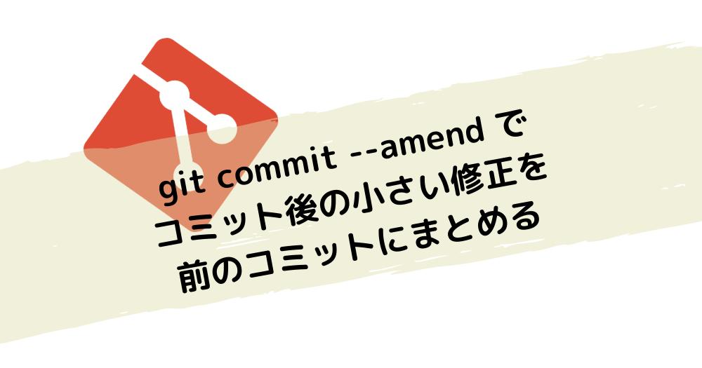 git commit --amend でコミット後の小さい修正を前のコミットにまとめる