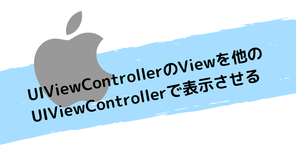 UIViewControllerのViewを他のUIViewControllerで表示させる