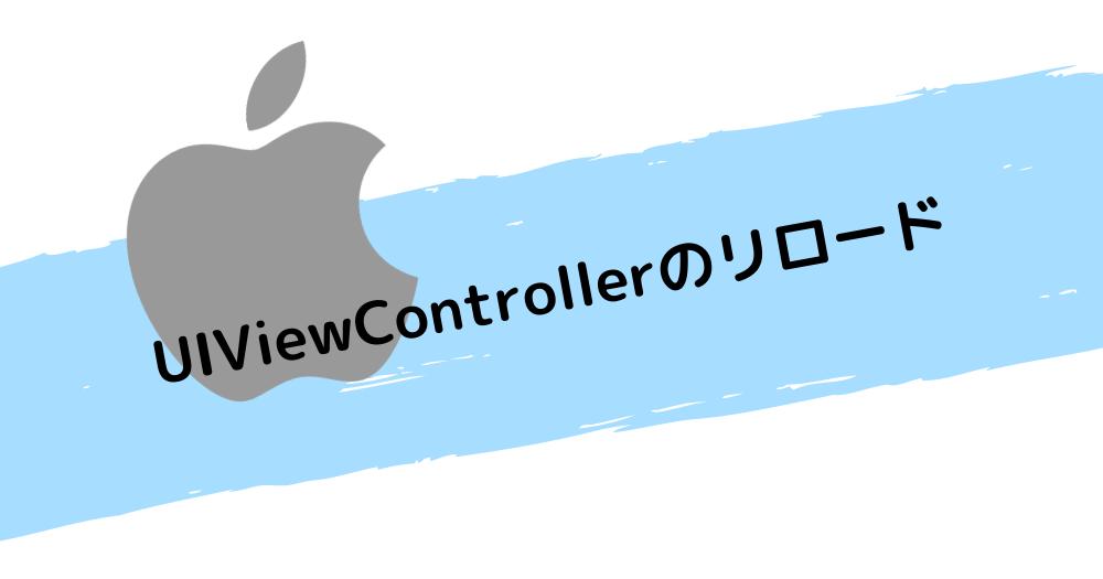 UIViewControllerのリロード