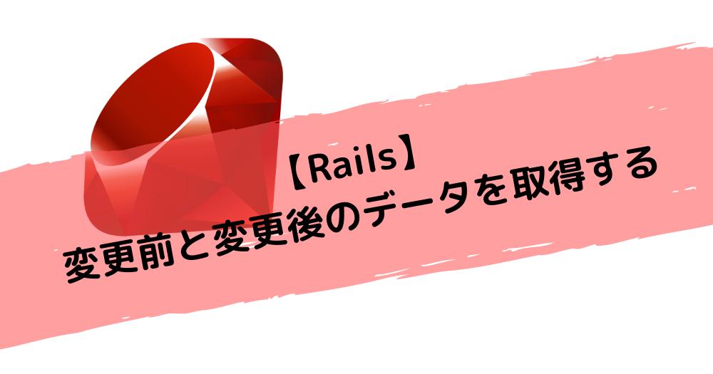 【Rails】変更前と変更後のデータを取得する