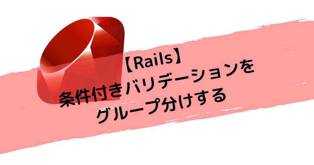 【Rails】条件付きバリデーションをグループ分けする