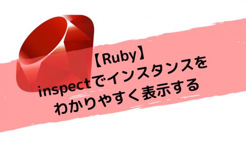 【Ruby】inspectでインスタンスをわかりやすく表示する