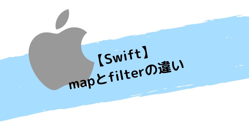 【Swift】mapとfilterの違い