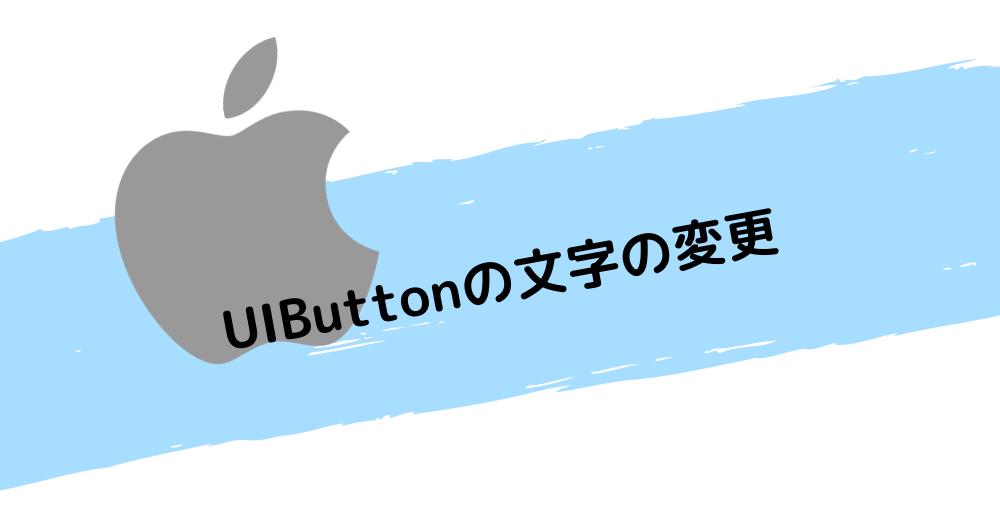 UIButtonの文字の変更