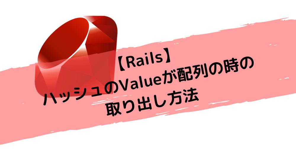 【Rails】ハッシュのValueが配列の時の取り出し方法
