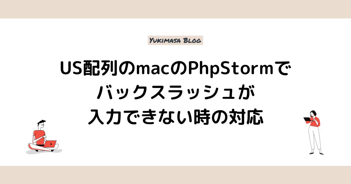 US配列のmacのPhpStormでバックスラッシュが入力できない時の対応