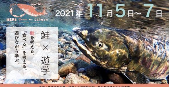 「鮭の遊学@山形県鮭川村」開催のお知らせ