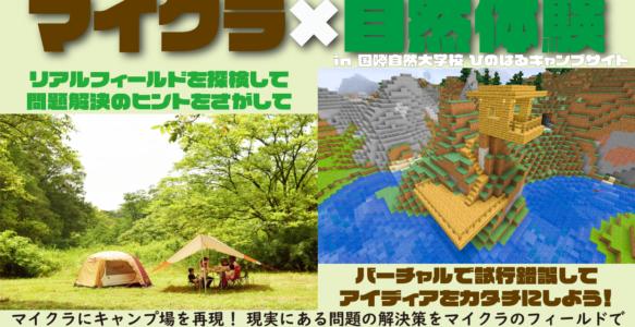 「マイクラ×自然体験ワークショップ」を開催します!