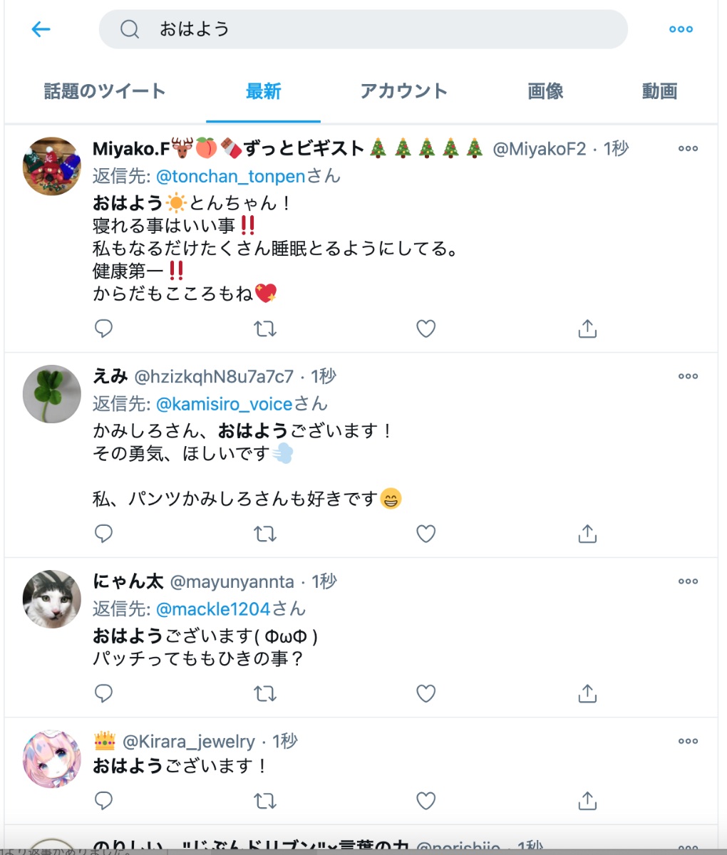 https://twitter.com/search?q=おはよう&src=typed_query&f=live_202012180945時点