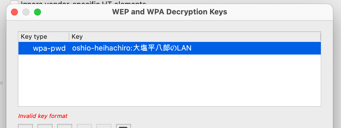 Wireshark の Decryption Keys の設定ダイアログで  の新規エントリに  という文字列を入力しても、ダイアログには Invalid key format の赤字のエラーメッセージが表示されて設定を完了させることができない。
