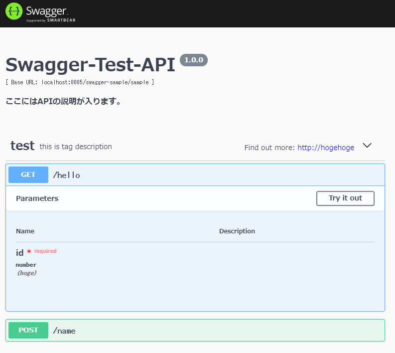Swagger-Viewer2