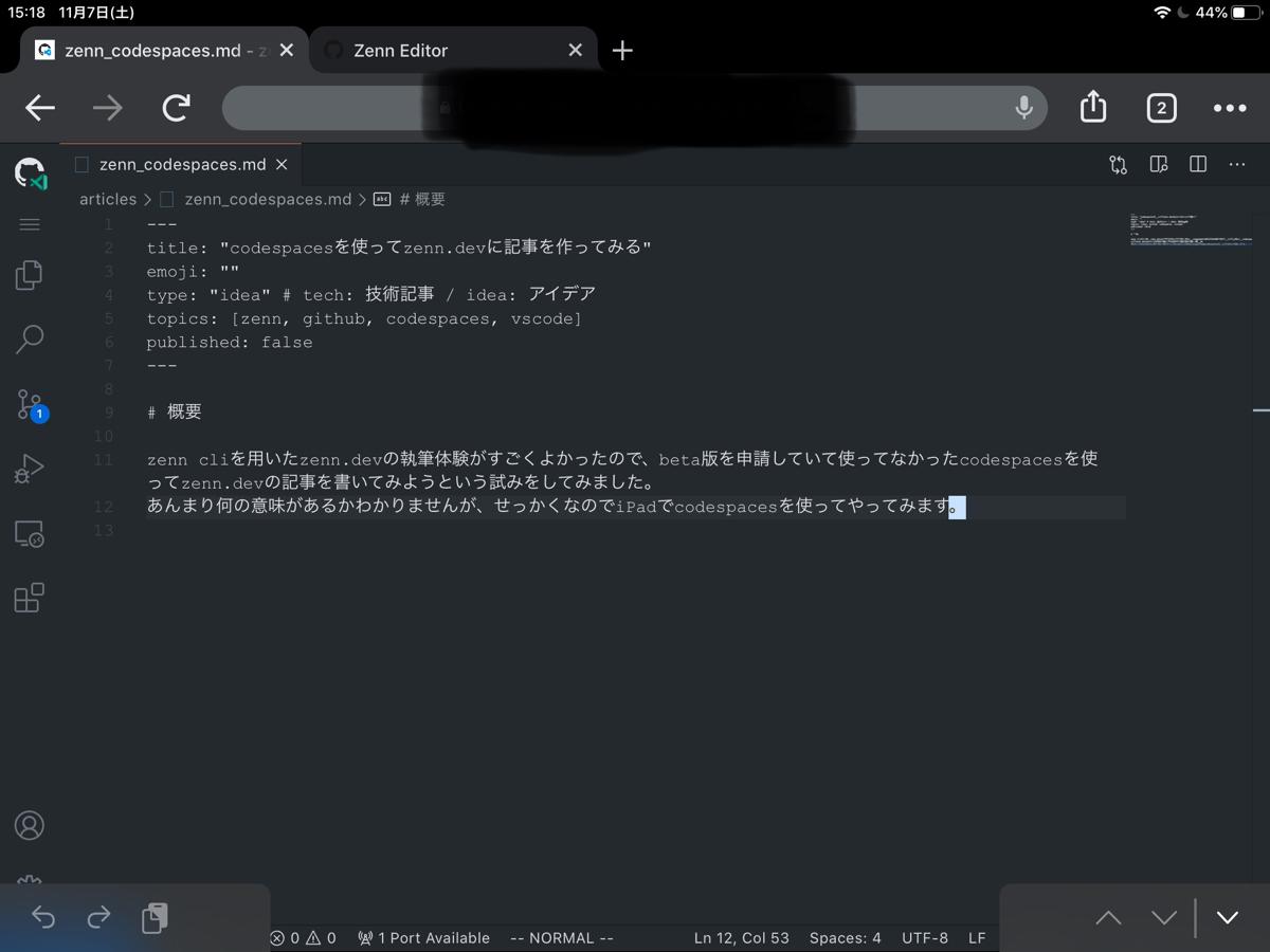 codespacesの画面