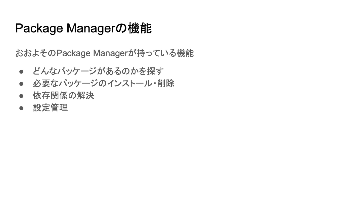 Package Managerの機能