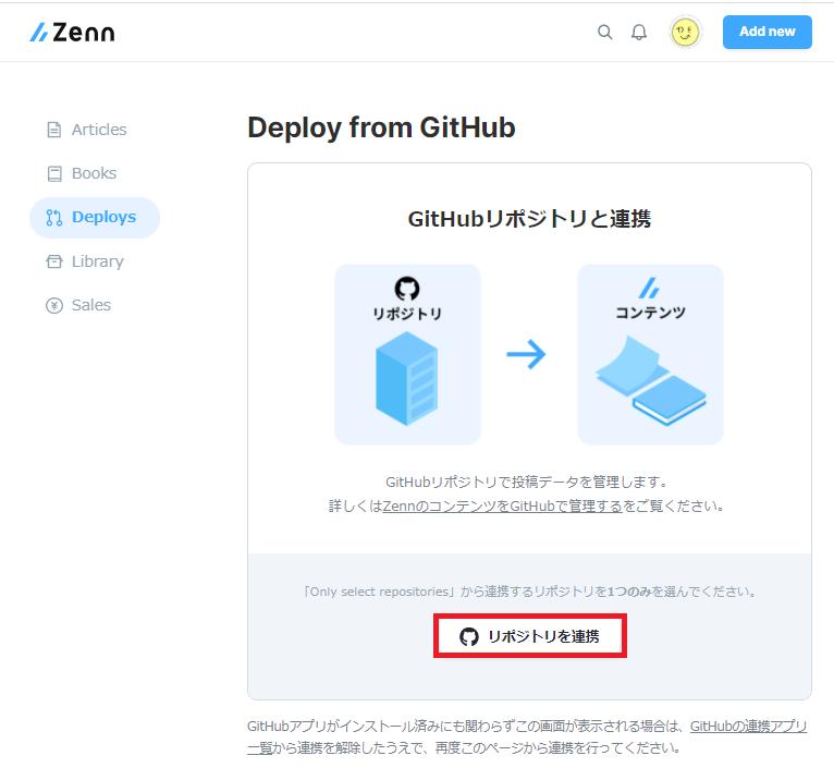 1.2 Zennへの連携-1連携クリック