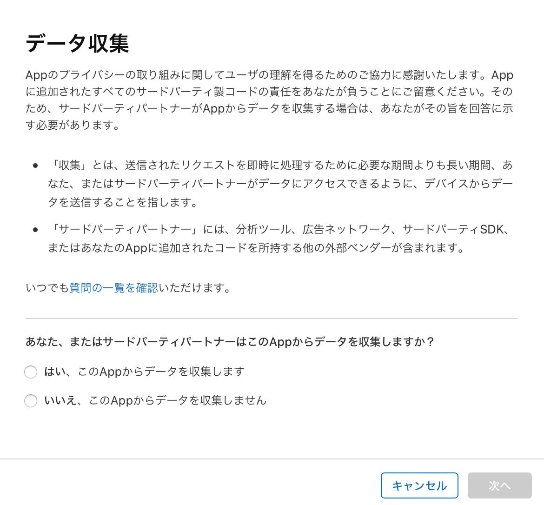 app_privacy3