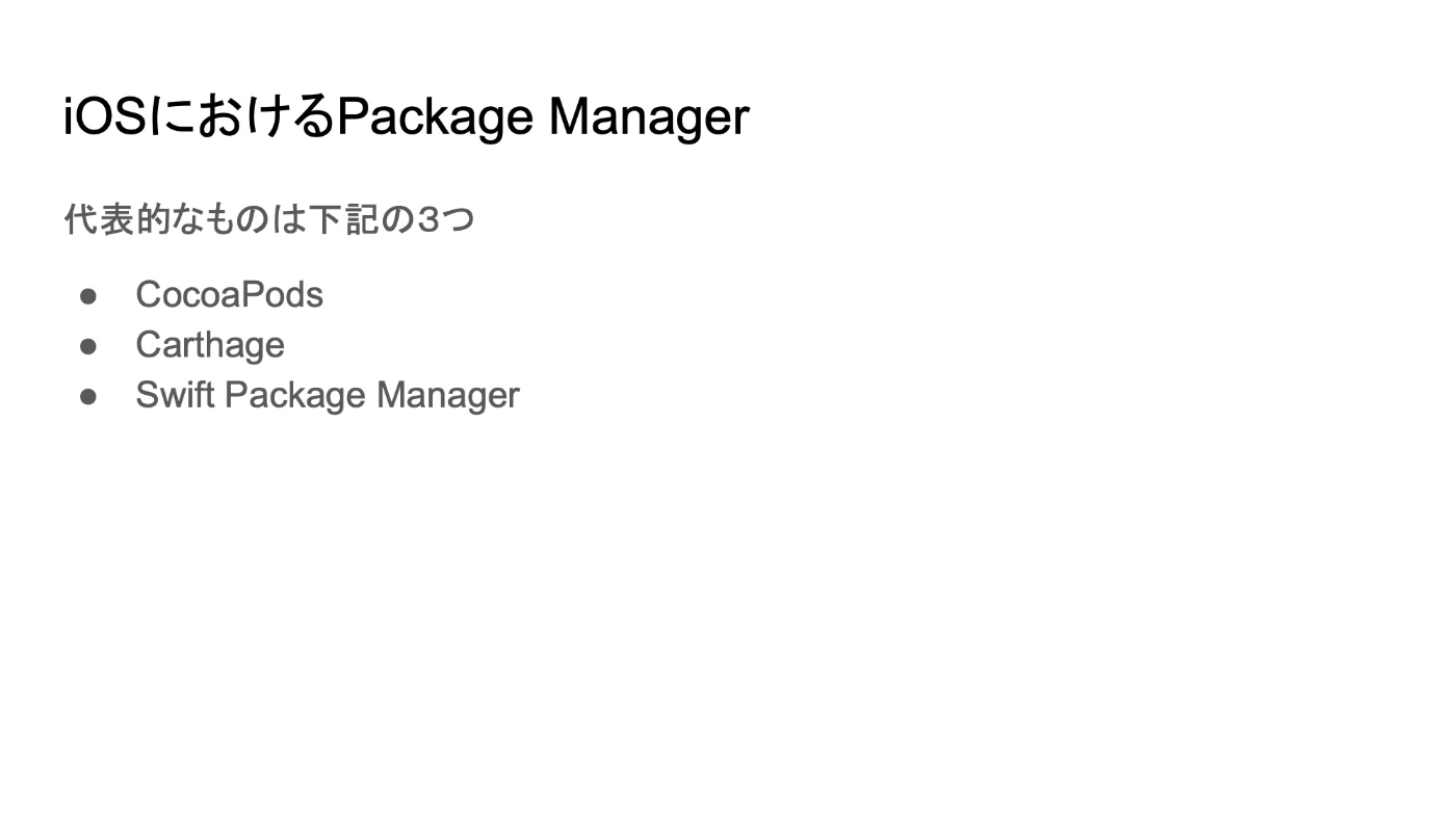 iOSにおけるPackage Manager