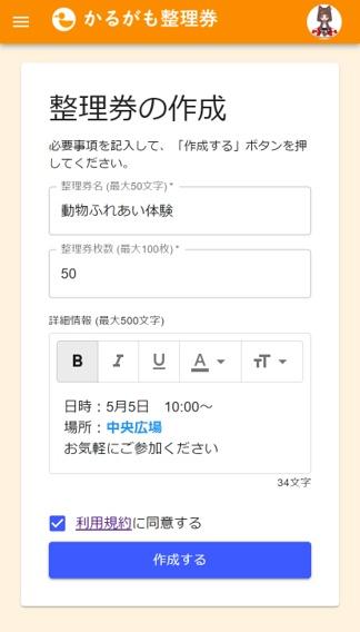 新規作成ページ