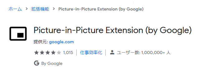 Picture-in-Picture Extension (by Google)のストアページ画像