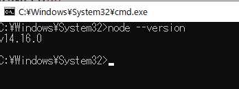 Node.jsのバージョン確認