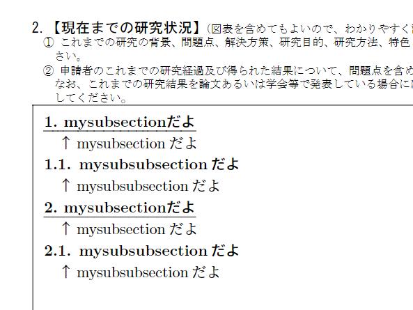 mysubsection,mysubsubsectionの表示