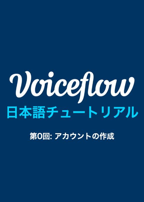Voiceflow日本語チュートリアル 第0回: アカウントの作成