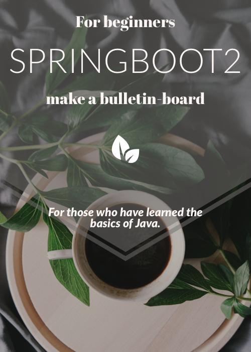 Javaの基礎を学び終えたアナタに贈る, SpringBoot/SpringSecurityによる掲示板開発ハンズオン