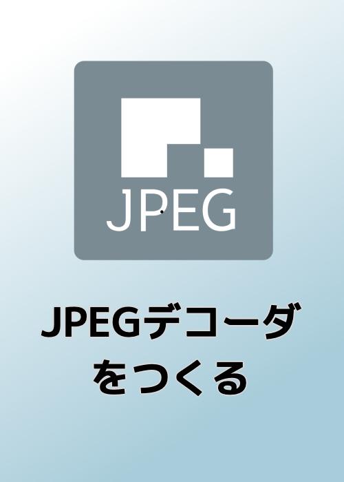 週刊 JPEGデコーダをつくる