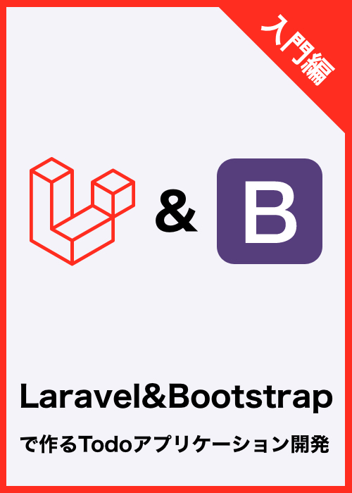 Laravel&Bootstrapで作るTodoアプリケーション開発(入門編)