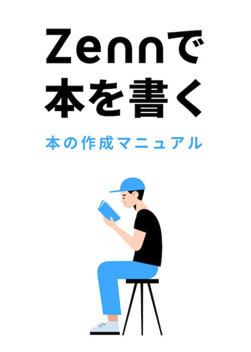 Zennで本を執筆する!Webからの本作成マニュアル