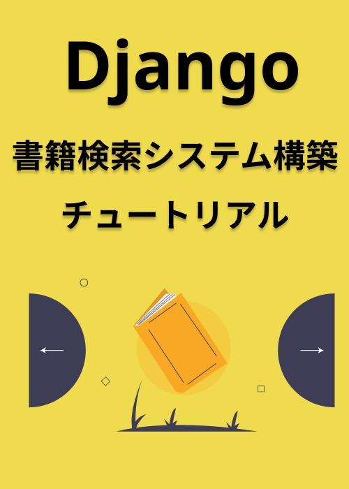 Django書籍検索システム構築
