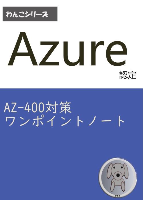 Azure認定 AZ-400対策ワンポイントノート