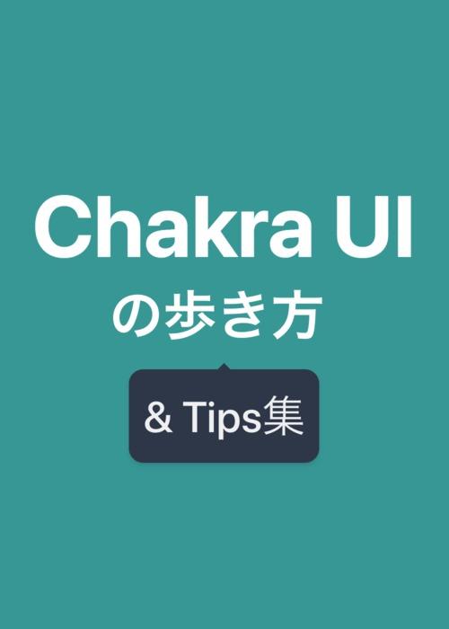 Chakra UIの歩き方 & Tips集 (WIP)