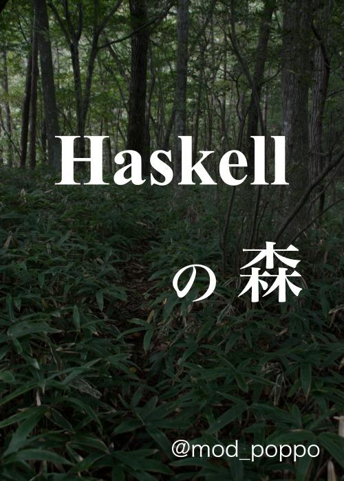 Haskellの森